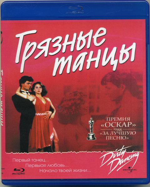 Грязные танцы (Blu-ray)* на Blu-ray