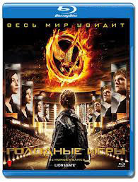 Голодные игры (Blu-ray)* на Blu-ray