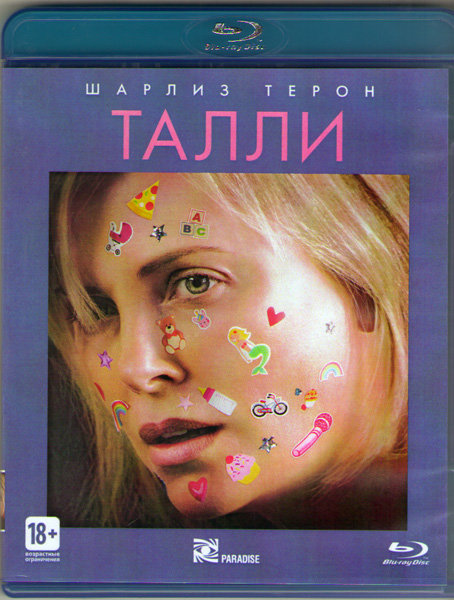 Талли (Blu-ray) на Blu-ray