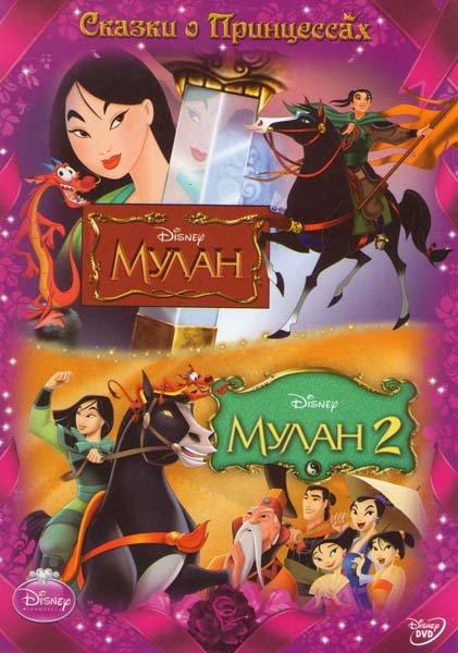 Мулан / Мулан 2 (2 DVD) на DVD