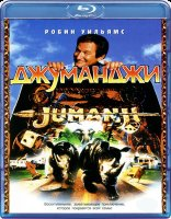 Джуманджи (Blu-ray)