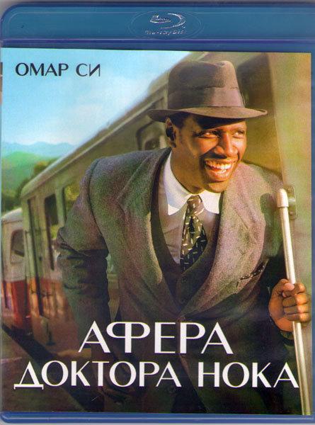 Афера доктора Нока (Blu-ray)* на Blu-ray