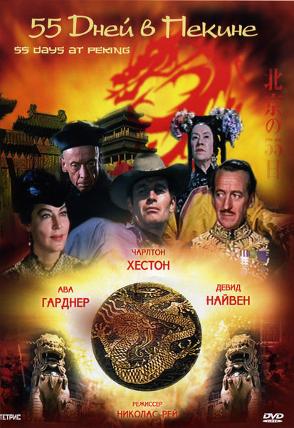 55 дней в Пекине   на DVD