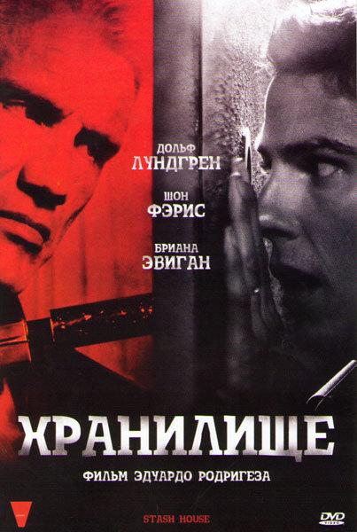 Хранилище на DVD