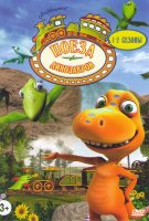 Поезд динозавров 1,2 Сезоны (132 серий)