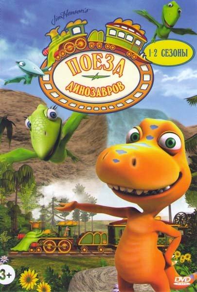 Поезд динозавров 1,2 Сезоны (132 серии) на DVD