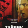 Тайник на DVD