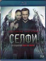 Селфи (Blu-ray)
