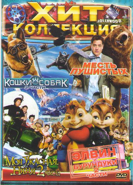 Хит коллекция (Моя ужасная няня 1,2 / Элвин и бурундуки 1,2 / Месть пушистых / Кошки против собак 1,2) на DVD