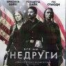 Недруги (Blu-ray) на Blu-ray