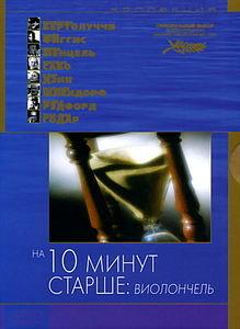 На десять минут старше труба На десять минут старше виолончель  (2DVD) на DVD