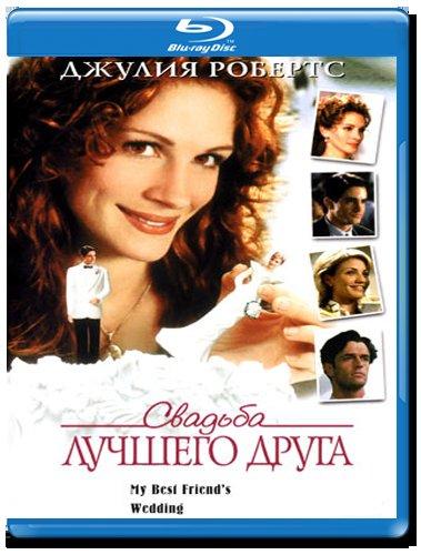 Свадьба лучшего друга (Blu-ray) на Blu-ray