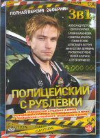 Полицейский с Рублевки 1,2,3 Сезона (24 серии)