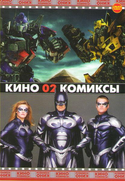 Кино комиксы 02 (Трансформеры / Трансформеры 2 Месть падших / Трансформеры 3 Темная сторона луны / Бэтмен / Бэтмен возвращается / Бэтмен навсегда / Бэ на DVD