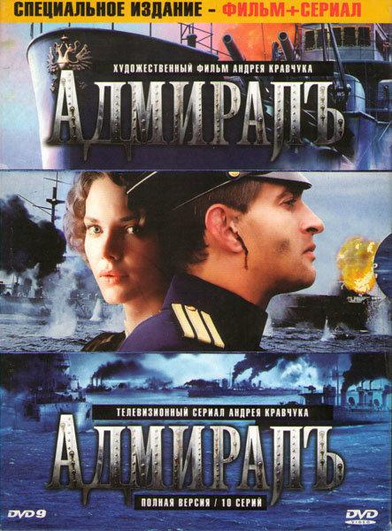 Адмиралъ / Адмиралъ (10 серий) на DVD
