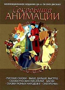 Братец медведь/Пиноккио/Дамбо на DVD