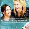 Мой ангел хранитель на DVD