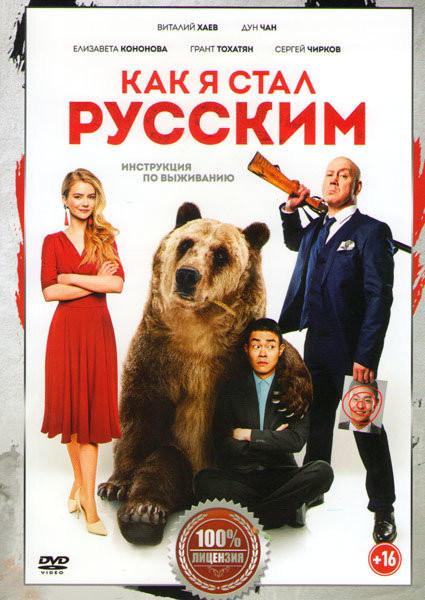 Как я стал русским на DVD