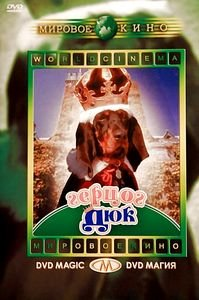 Герцог Дюк на DVD