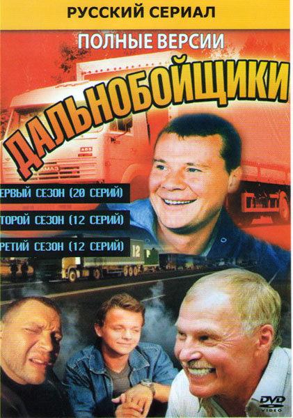 Дальнобойщики 1 Сезон (20 серий) 2 Сезон (12 серий) 3 Сезон (12 серий) на DVD