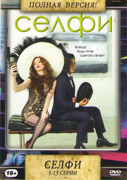 Селфи (13 серий) на DVD