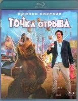 Точка отрыва (Blu-ray)