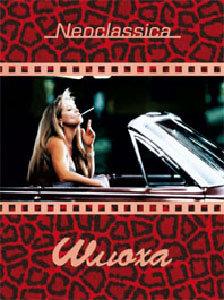 Шлюха на DVD