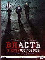 Власть в ночном городе 5 Сезон (10 серий) (2 DVD)