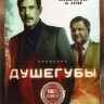 Душегубы (10 серий) на DVD