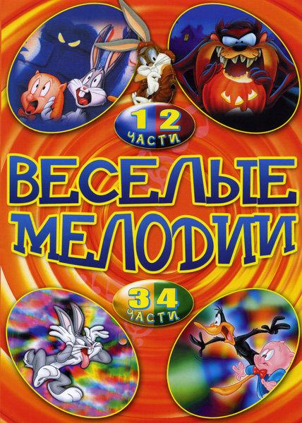 Веселые Мелодии 4 Части на DVD