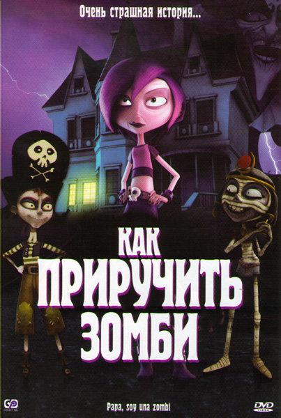 Как приручить зомби на DVD