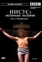 BBC Иисус Истинная история 3 Часть Последние дни на DVD