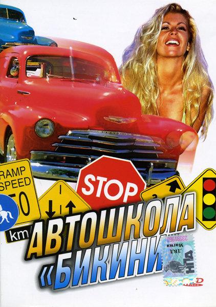 Автошкола бикини  на DVD
