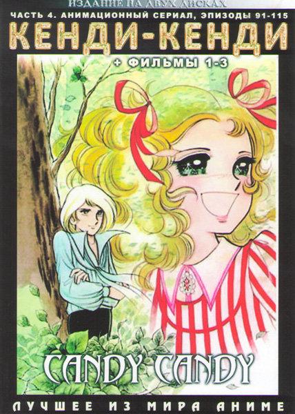 Кенди Кенди 4 Часть (91-115 серии) / 1,2,3 Фильмы (2 DVD) на DVD