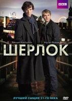 Шерлок 1 Сезон (3 серии) (2 DVD)