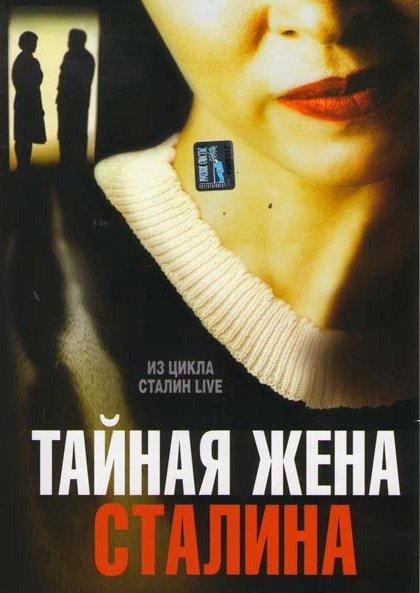 Тайная жена Сталина на DVD
