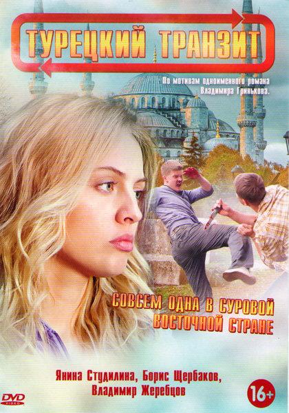 Турецкий транзит (8 серий) на DVD