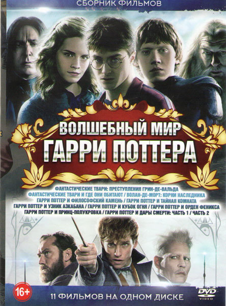 Волшебный мир Гарри Поттера (Фантастические твари Преступления Грин де Вальда /Фантастические твари и где они обитают / Волан де Морт Корни наследника на DVD