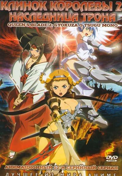 Клинок королевы 2 Наследница трона (12 серий) на DVD