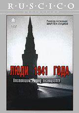 Люди 1941 года на DVD