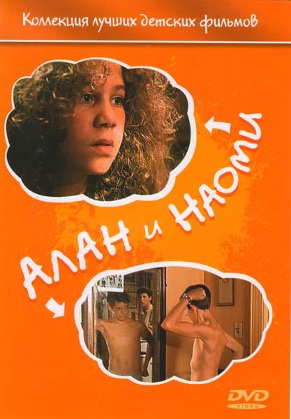 Алан и Наоми  на DVD