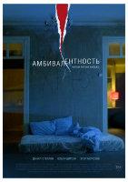 Амбивалентность (Blu-ray)