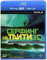 Серфинг на Таити 3D+2D (2 Blu-ray)