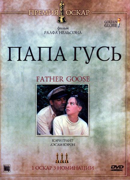 Папа гусь   на DVD
