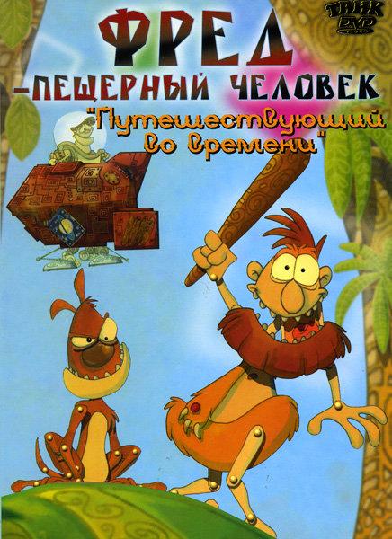 Фред пещерный человек Путешествующий во времени на DVD