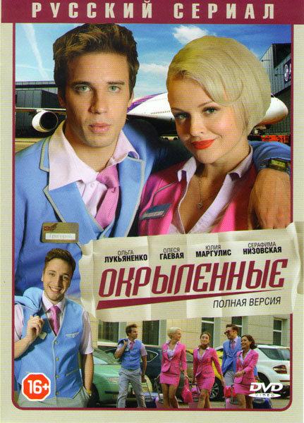 Окрыленные (20 серий) на DVD
