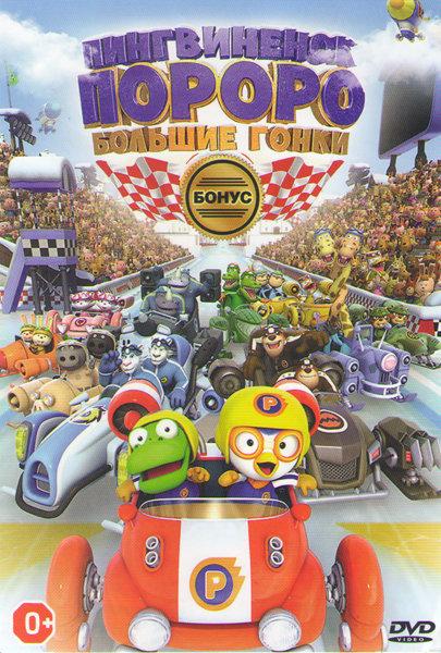 Пингвиненок Пороро Большие гонки на DVD
