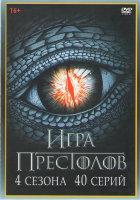 Игра престолов 1,2,3,4 Сезоны (40 серий) (20 DVD)