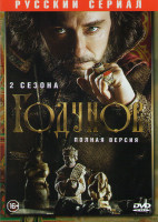 Годунов 1,2 Сезоны (17 серий)