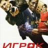 Игрок (9 серий) (2 DVD) на DVD
